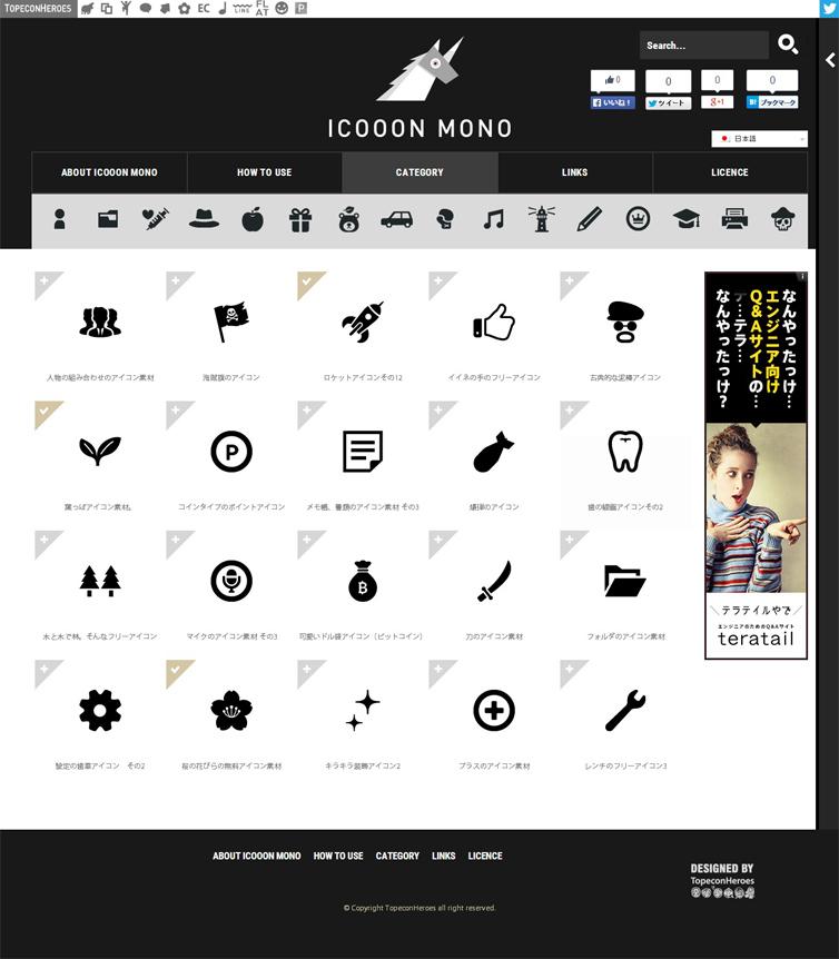アイコン素材ダウンロードサイト「icooon,mono」