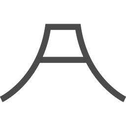 シンプルな富士山のイラスト アイコン素材ダウンロードサイト Icooon Mono 商用利用可能なアイコン素材が無料 フリー ダウンロードできるサイト