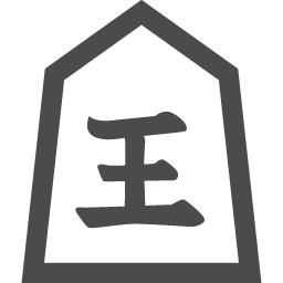 将棋の無料アイコン3 アイコン素材ダウンロードサイト Icooon Mono 商用利用可能なアイコン素材が無料 フリー ダウンロードできるサイト
