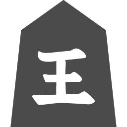 将棋アイコン4 アイコン素材ダウンロードサイト Icooon Mono 商用利用可能なアイコン素材が無料 フリー ダウンロードできるサイト