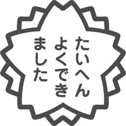 大変よくできましたアイコン1 アイコン素材ダウンロードサイト Icooon Mono 商用利用可能なアイコン素材 が無料 フリー ダウンロードできるサイト