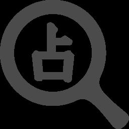 占いアイコン アイコン素材ダウンロードサイト Icooon Mono 商用利用可能なアイコン素材が無料 フリー ダウンロードできるサイト