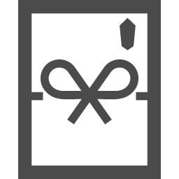 お年玉アイコン1 アイコン素材ダウンロードサイト Icooon Mono 商用利用可能なアイコン素材が無料 フリー ダウンロードできるサイト